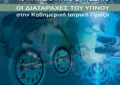 4ο Πανελλήνιο Συνέδριο για τις Διαταραχές του Ύπνου